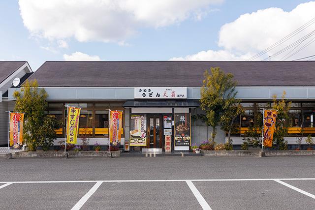 天霧 瀬戸店